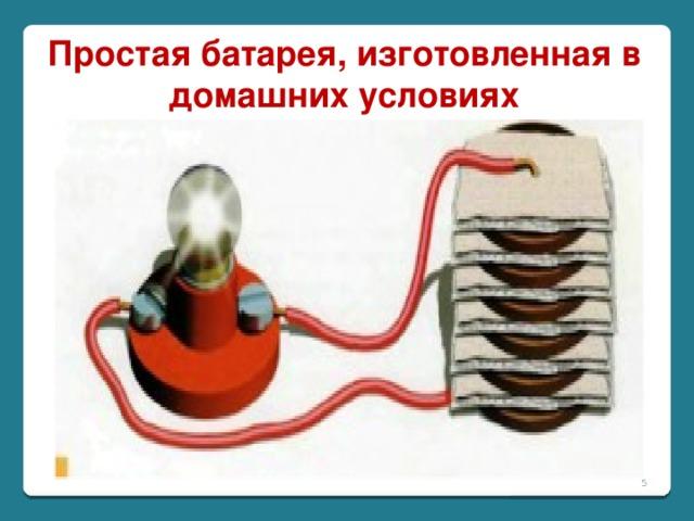 Простая батарея, изготовленная в домашних условиях