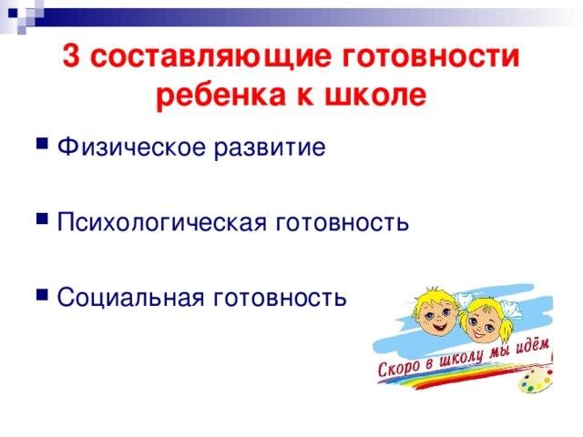 .готовность ребенка к школьному обучению курсовая работа