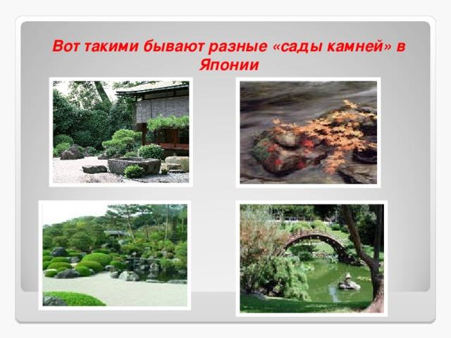 Вот такими бывают разные «сады камней» в Японии