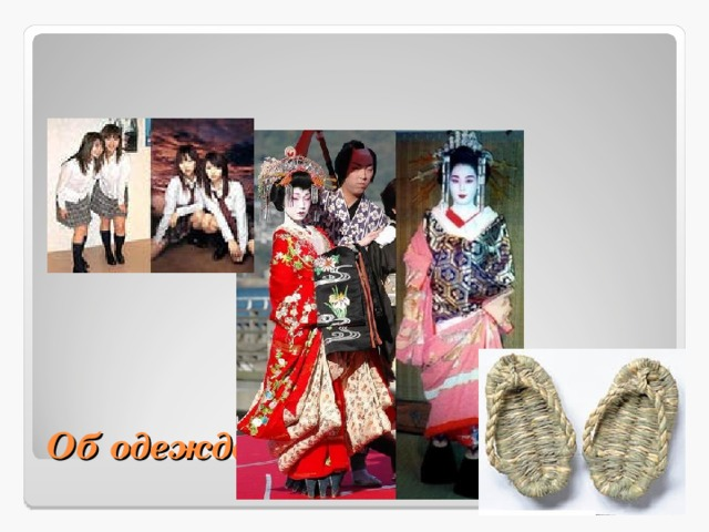 Об одежде и обуви японцев