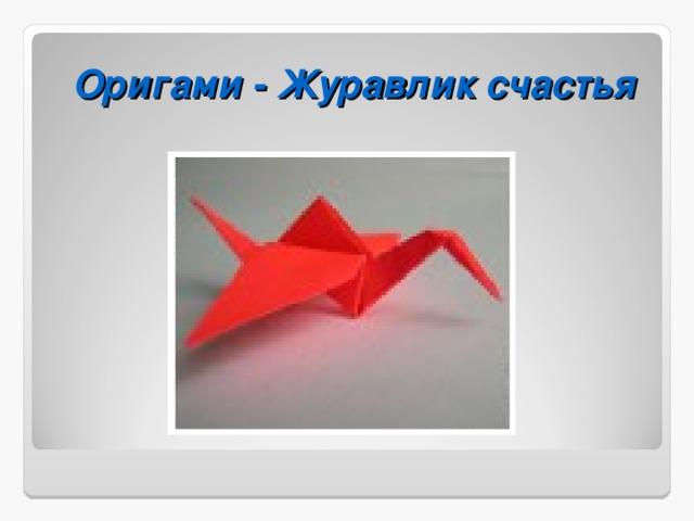 Оригами - Журавлик счастья