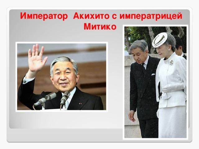 Император Акихито с императрицей Митико