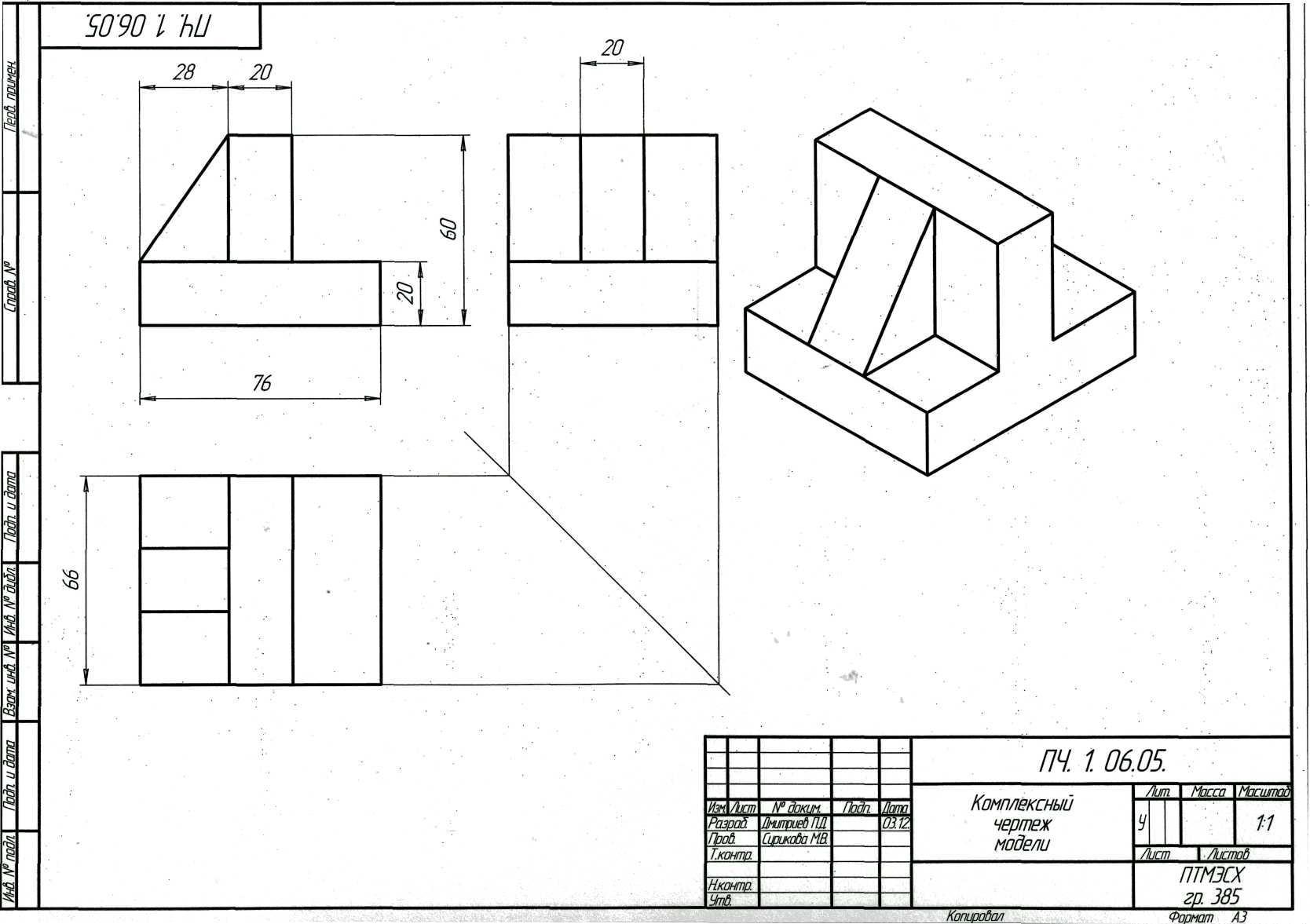 Контрольная работа по инженерной графике модель работа для девушек москва апартаменты