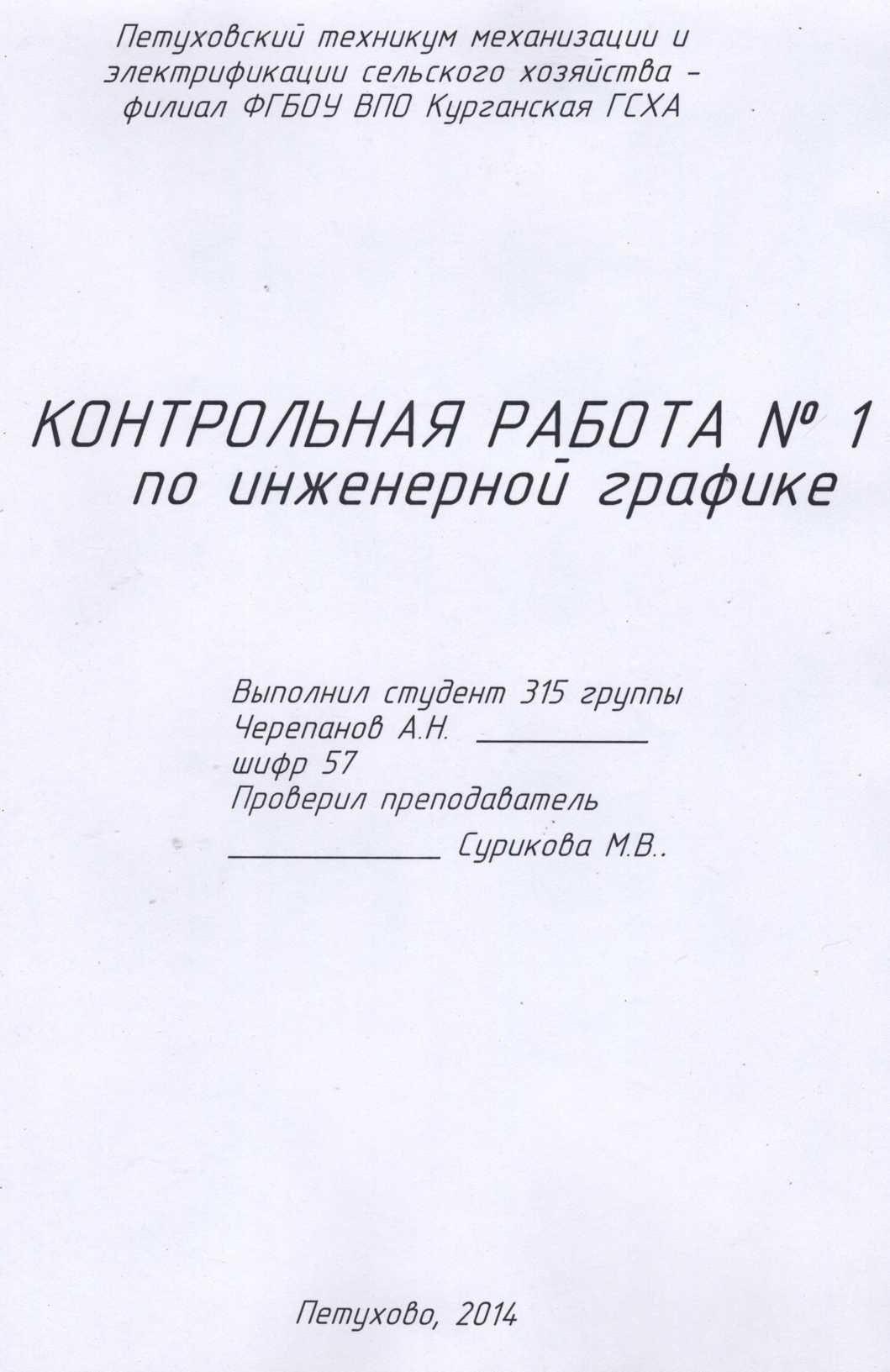 Контрольная работа по истории для заочников техникум 6864