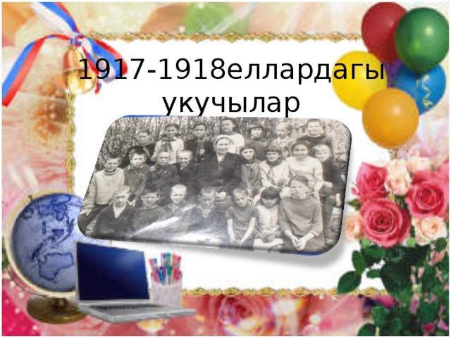 1917-1918еллардагы укучылар