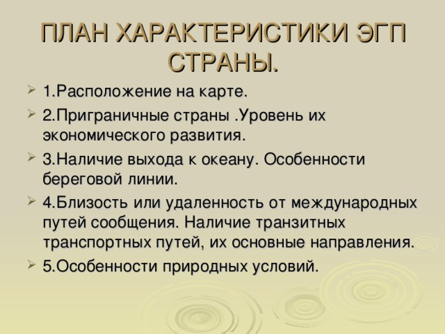 ПЛАН ХАРАКТЕРИСТИКИ ЭГП СТРАНЫ.