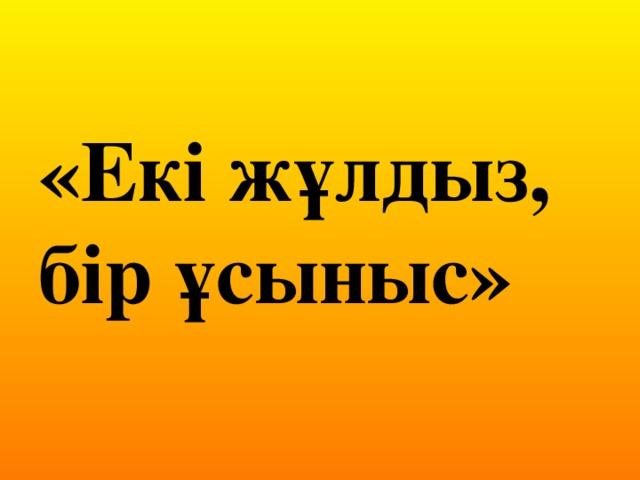 «Екі жұлдыз, бір ұсыныс»