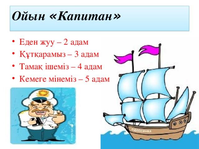Ойын « Капитан »