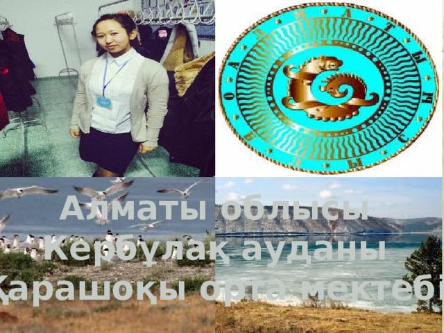 Алматы облысы Кербұлақ ауданы Қарашоқы орта мектебі
