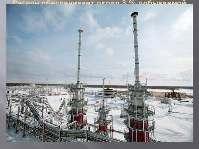 Регион обеспечивает около 3 % добываемой нефти в стране . Промышленная добыча нефти на территории Самарской области началась в 1936 году. За 75 лет добыто около 1,2 млрд тонн нефти.