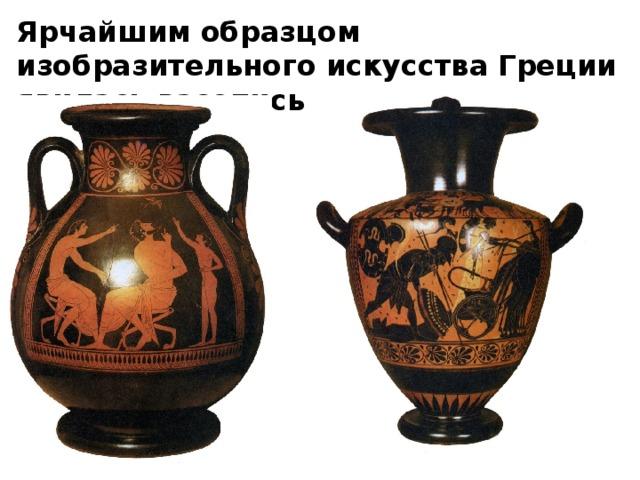 Ярчайшим образцом изобразительного искусства Греции явилась вазопись.