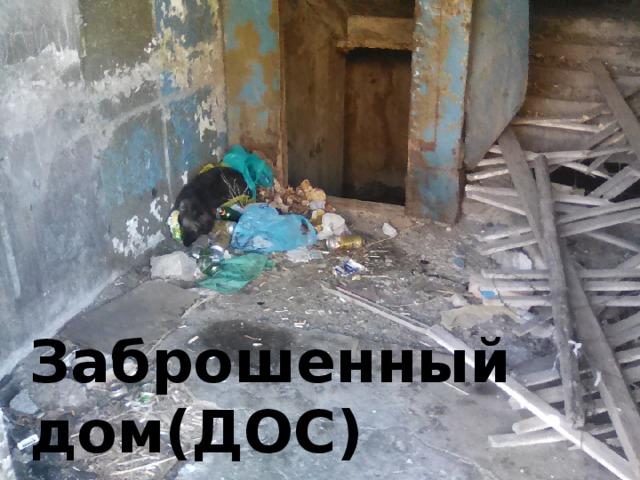 Заброшенный дом(ДОС)