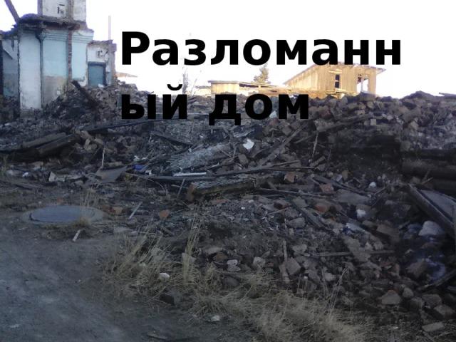 Разломанный дом