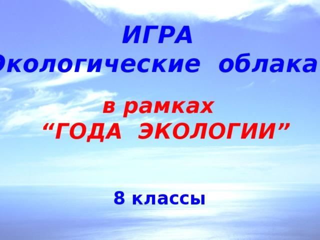 """ИГРА """" Экологические облака"""" в рамках """" ГОДА ЭКОЛОГИИ"""" 8 классы ОГЭ ЕГЭ"""