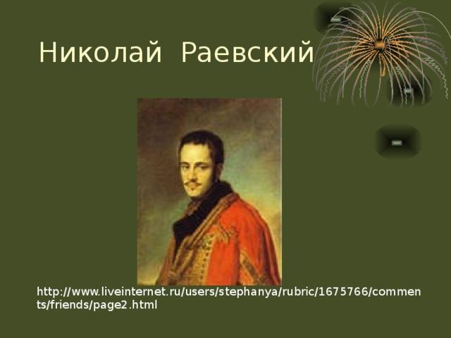 Николай Раевский http://www.liveinternet.ru/users/stephanya/rubric/1675766/comments/friends/page2.html