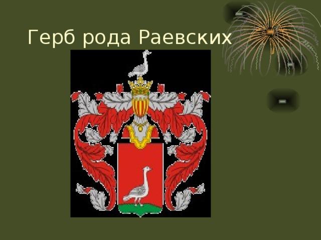 Герб рода Раевских