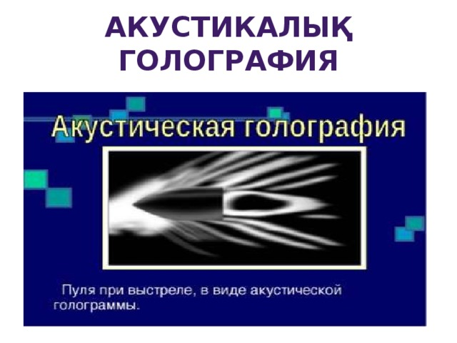Акустикалық голография