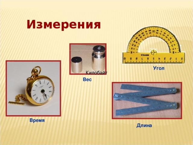 Измерения Угол Килобайт Вес Время Длина