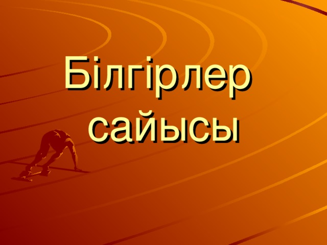 Білгірлер  сайысы