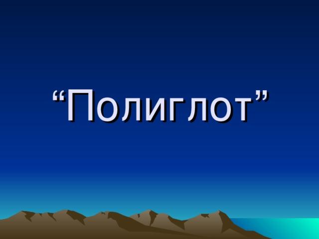 """"""" Полиглот"""""""