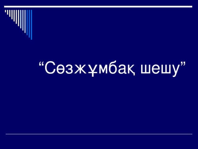 """"""" Сөзжұмбақ шешу"""""""