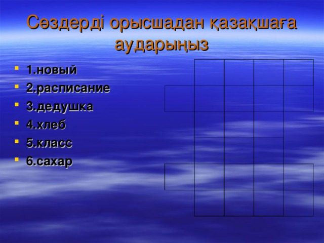 Сөздерді орысшадан қазақшаға аударыңыз