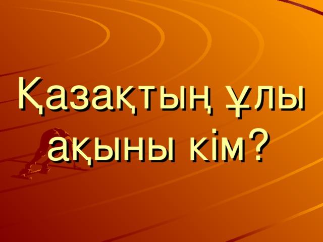 Қазақтың ұлы ақыны кім?