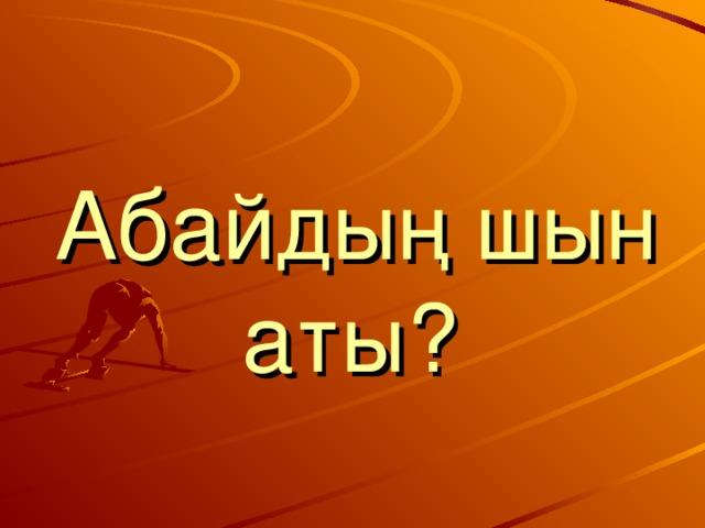 Абайдың шын аты?