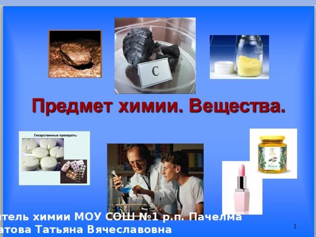 Учитель химии МОУ СОШ №1 р.п. Пачелма  Хватова Татьяна Вячеславовна