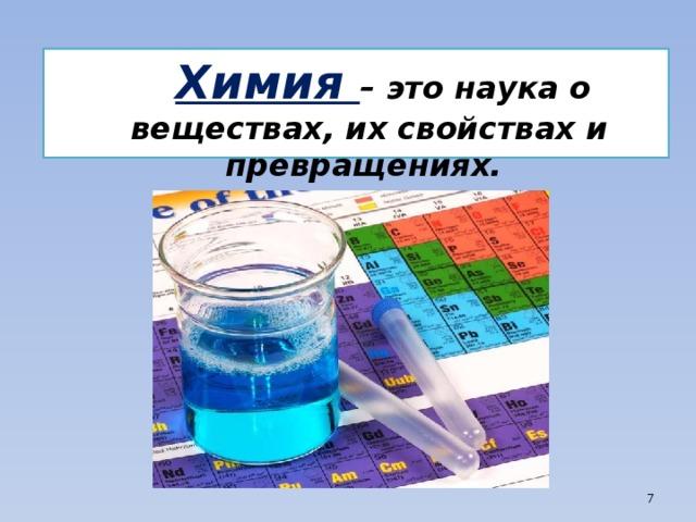 Химия – это наука о веществах, их свойствах и превращениях.