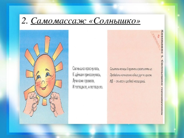 2. Самомассаж «Солнышко»
