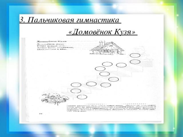 3. Пальчиковая гимнастика   «Домовёнок Кузя»