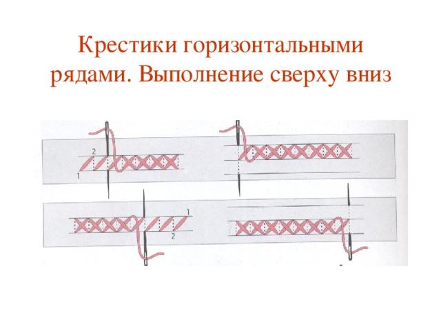 Крестики горизонтальными рядами. Выполнение сверху вниз