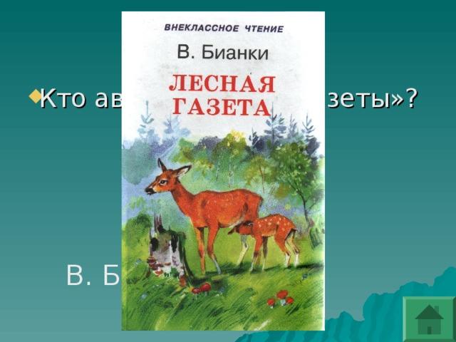 Кто автор «Лесной газеты»?