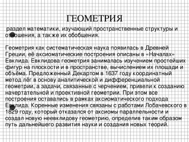 Доклад на тему как появилась геометрия 4966