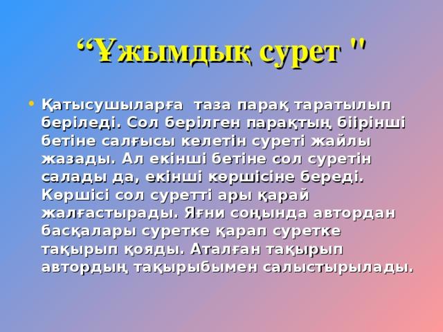 """"""" Ұжымдық сурет"""