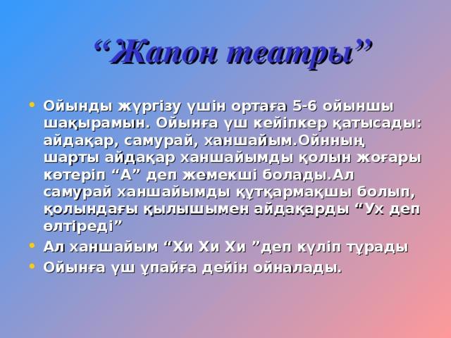 """"""" Жапон театры"""""""
