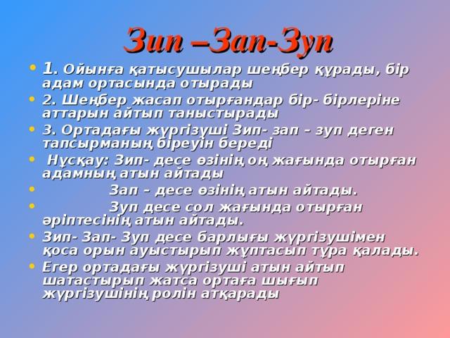 Зип –Зап-Зуп