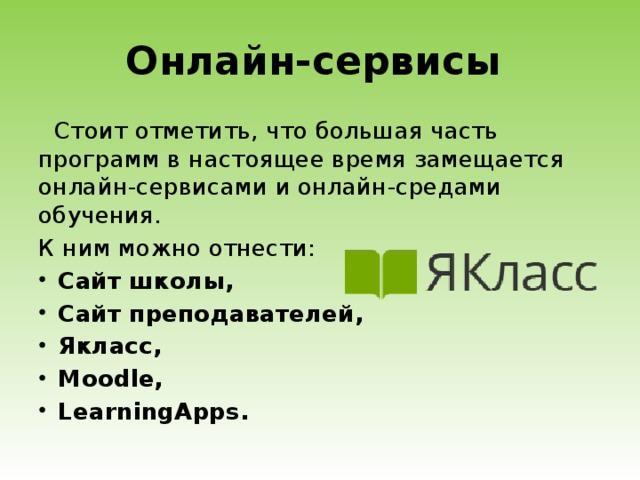 Онлайн-сервисы Стоит отметить, что большая часть программ в настоящее время замещается онлайн-сервисами и онлайн-средами обучения. К ним можно отнести: