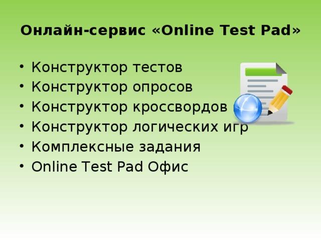 Онлайн-сервис «Online Test Pad»