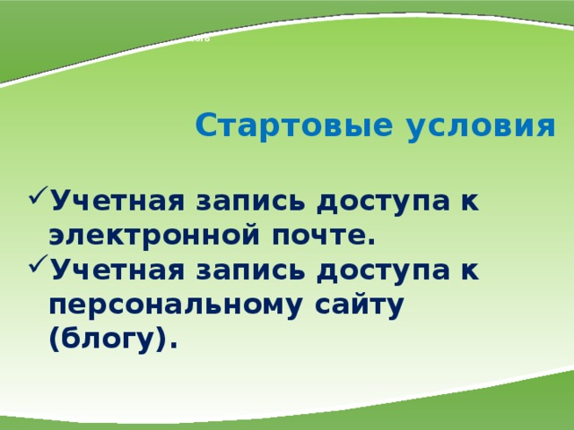 МКОУ СОШ № 7 г. Слободского Стартовые условия