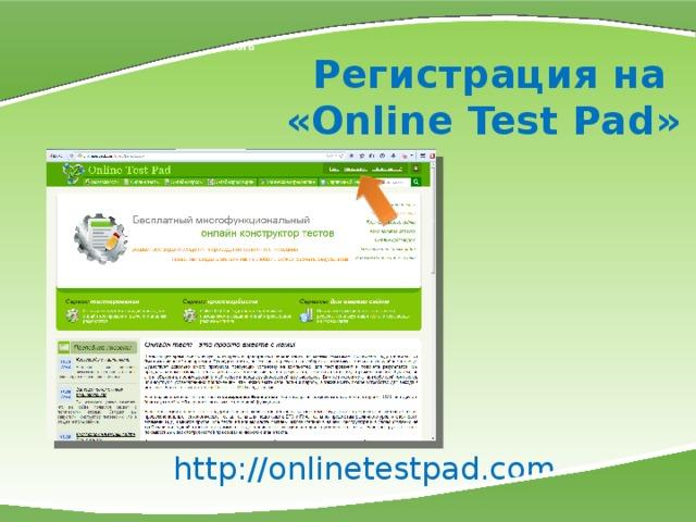МКОУ СОШ № 7 г. Слободского Регистрация на  «Online Test Pad» http://onlinetestpad.com