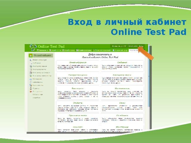 МКОУ СОШ № 7 г. Слободского Вход в личный кабинет  Online Test Pad