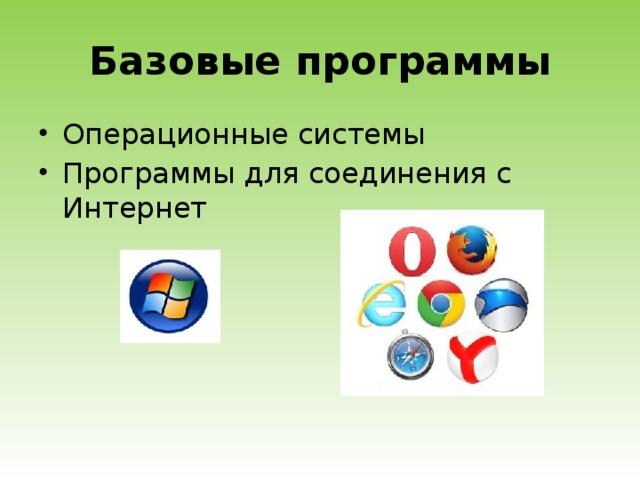 Базовые программы