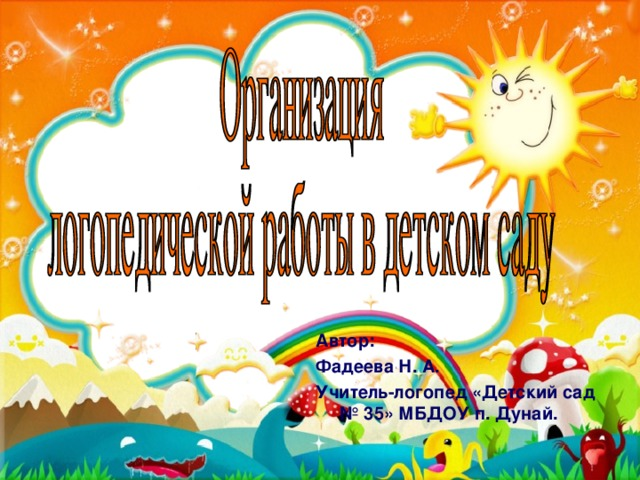 Автор: Фадеева Н. А. Учитель-логопед «Детский сад № 35» МБДОУ п. Дунай.