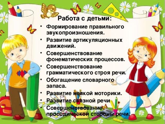 Работа с детьми: