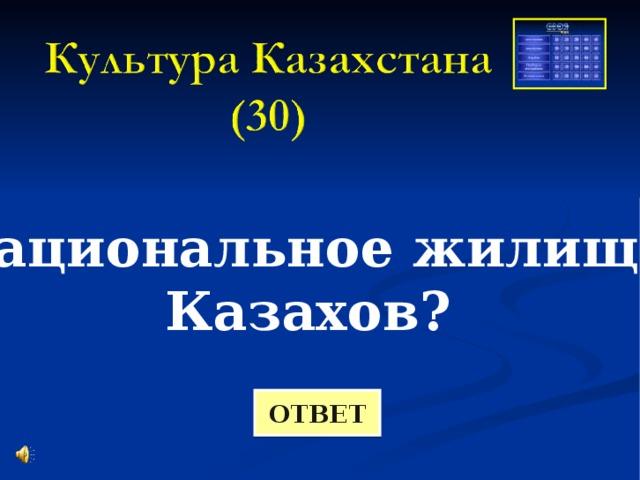 Национальное жилище Казахов? ОТВЕТ