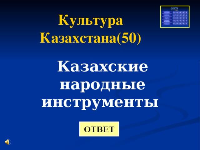 Культура Казахстана(50)  Казахские народные инструменты ОТВЕТ