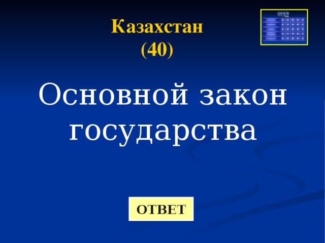 Казахстан  (40) Основной закон  государства ОТВЕТ
