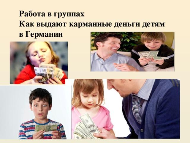 Работа в группах Как выдают карманные деньги детям в Германии